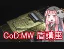 【CoD:MW】死神茜ちゃんの盾講座【盾基礎編】