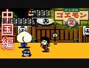 自称ゲーマーがFC「がんばれゴエモン2」で遊ぶ 4話