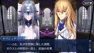 Fate/Grand Orderを実況プレイ アトランティス編part2