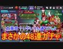 【KOFAS】ホーリークリスマスガチャ48連!爆死したすべての人へ…【KOFオールスター】#6
