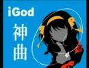 【王道選曲】神曲メドレー【iPod風画像】 thumbnail