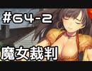 【実況】落ちこぼれ魔術師と4つの亜種特異点【Fate/GrandOrder】64日目 part2
