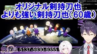 【マリオカート8DX】オリジナル剣持刀也よりも強い剣持刀也(60歳)【にじさんじ】