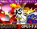 【第十回】64スマブラCPUトナメ実況【Winners決勝戦】