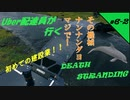 【デススト】 Uber配達員が行く!DEATH STRANDING  #6-2【デス・ストランディング】