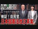 【どうなる?日本企業 #16】検証!自民党憲法改正草案[桜R1/12/19]