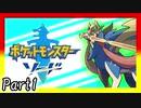 【レベル縛り】初見で縛り実況プレイはスゴい辛い:Part1【ポケモン剣盾】