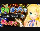 クリぼっちのセンパイは「Bar Kiraki」へおいで♡