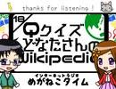 【クイズ!どなたさんのWikipedia?】#245 めがねこタイム【イケボ&カワボのトークバラエティ】