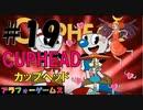 絶望難度!アクションゲーム CUPHEAD(カップヘッド) Part19 ソロ初見プレイ動画(日本語版)byアラフォーゲームス