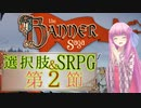 【The Banner Saga】茜お姉ちゃんの旗物語 第2節