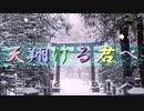 【卓ゲ松さんCoC】天翔ける君へ【Part1】