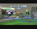 【パワプロ2019】 ペナント ドラフト選手だけで日本一になる 【ゆっくり実況】 part11