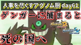 【ポケモンUSUM】人事を尽くすアグノム厨-day61-【ゲンガーに捕まるな!死の世界に連れていかれるぞ!】