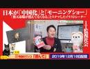 【IT規制】「モーニングショー」日本が中国型IT監視社会になる?「楽天市場が消えてなくなる」とステマ|みやわきチャンネル(仮)#667Restart526