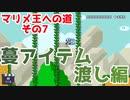 【マリオメーカー2】アイテムを向こう岸まで持っていきたいんじゃ【マリメ王への道#7】