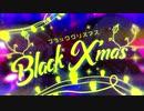ブラッククリスマス 歌ってみた [Azuma.ef×ほし]
