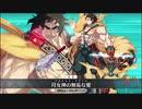 Fate/Grand Order 宝具のBGMを変えてみた part86