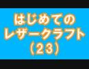 【はじめてのレザークラフト】つくってみよう #23【アシェット】