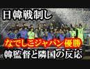 日韓戦を制しなでしこジャパンが優勝を勝ち取った..試合後韓国監督が放った言葉に騒然