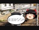 【ゆっくり解説】2020年3月14日JR東日本中央線ダイヤ改正
