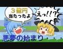【ゆっくり茶番】友人に3億円当たったことを話したら大変なことになった。