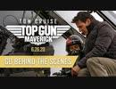 映画『Top Gun: Maverick/トップガン マーヴェリック』特別映像