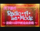 丹下桜のRadio・A・La・Mode_#532-10周年記念生放送(2019.12.11)
