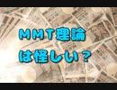 MMT理論が胡散臭い説ぅ~★