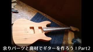 余りパーツと廃材でギターを作ろう!Part2