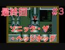 【実況】挑戦!ソニック・ザ・ヘッジホッグ #3 最終回【メガドライブ】