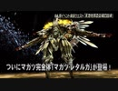 EPISODE6大型アップデート第3弾「猛る凶神と煌く明星」紹介ムービーPart2