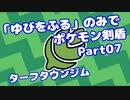 【ポケモン剣盾】「ゆびをふる」のみでポケモン【Part07】【VOICEROID実況】(みずと)