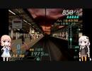 電車でGO!final! 桜乃運転士と紲星車掌 パート23