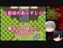 【刀剣乱舞】ユア マイ ヒーロー その9(最終回) 【偽実況】