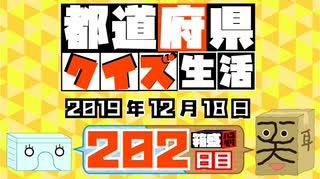 【箱盛】都道府県クイズ生活(202日目)2019年12月18日
