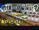 【地球一周船旅記】9日目 - レストランとごはんの話 その2【ゆっくり旅行】