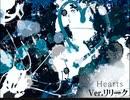 誕生日に Hearts 歌いました Ver.リリーク
