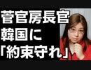 菅官房長官「国家間約束を守りなさい」日韓首脳会談に向けて牽制