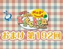【#192】のぞみとあやかのMog2 Kitchen おまけ放送 [ゲスト:原優子さん]