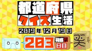 【箱盛】都道府県クイズ生活(203日目)2019年12月19日