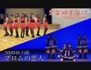 【amut】NMB48紅組「恋愛被害届け」白組「プロムの恋人」踊ってみた