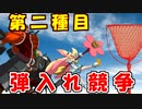 【BBCF2】BLAZBLUE大運動会【合作コンボムービー】.第二種目