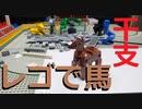 【LEGO】レゴで7年後の干支作ってみた【ゆっくり】