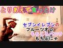 【もちぷにゃ】セブンイレブンのフルーツオレ、もちころバニラ、もちぷにゃを食ってGamikinに大感動の渦が巻き起こる(俺の食レポ)[俺のシリーズ]