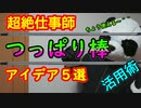 【活用術】つっぱり棒活用アイデア5選