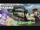 【TransportFever2】きずウナふぃーばー part2