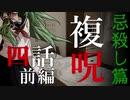 【複呪 忌殺し篇】第四話 前編『記憶』【ゆっくり劇場】