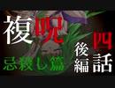 【複呪 忌殺し篇】第四話 後編『溜飲』【ゆっくり劇場】
