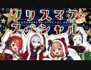 冬☆クリスマスメドレー(covered by ド葛本社)